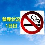禁煙状況報告